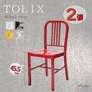 餐椅 / 椅子/ 鐵椅 工業風 TOLIX (2入組) JB-57 愛莎家居