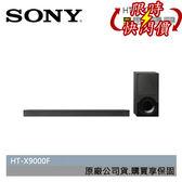 【限量加購價+24期0利率】SONY HT-X9000F  家庭劇院 SOUNDBAR 公司貨 支援 Dolby Atmos
