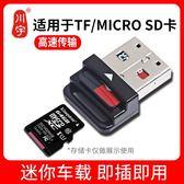 讀卡機迷你車載小型讀卡器micro sd/tf 內嵌式手機內存卡讀卡器C292