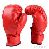 成人拳擊手套打沙包沙袋拳套武術散打跆拳道搏擊護具  千千女鞋