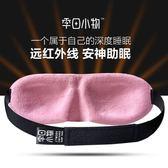 眼罩 遠紅外線遮光透氣男女成人睡眠眼罩 緩解疲勞安神助眠睡覺護眼罩 玩趣3C