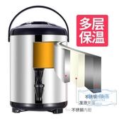 奶茶桶 大容量奶茶店飲料豆漿不銹鋼桶保溫桶商用米飯熱水龍頭湯桶開水桶 麻吉部落