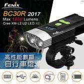 【EMS軍】FENIX BC30R 2017高性能數顯自行車燈 (公司貨)