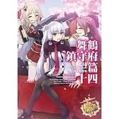 艦隊Collection漫畫精選集舞鶴鎮守府篇(14)