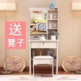 梳妝台 小戶型板式梳妝台臥室網紅迷你50簡約現代化妝桌60厘米簡易經濟型 JD 玩趣3C