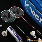 勝利羽毛球拍雙拍全碳素超輕耐用型單拍球拍套裝維克多【勇敢者】