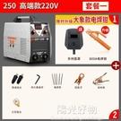 電焊機全自動雙電壓家用小型全銅直流電焊機220V 陽光好物NMS