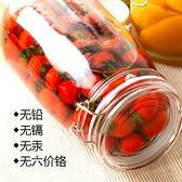 密封罐玻璃帶蓋蜂蜜瓶廚房雜糧收納儲物罐腌百香果檸檬罐子泡菜 時尚教主