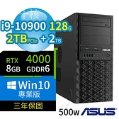 【南紡購物中心】ASUS 華碩 WS720T 商用工作站 i9-10900/128G/2TB+2TB/RTX4000/Win10/3Y