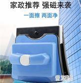擦玻璃器雙層中空強磁雙面擦窗戶神器高樓清潔清洗家用工具 QG7309『東京潮流』
