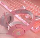 頭戴式耳機 粉色貓耳朵耳機頭戴式可愛少女電競7.1聲道游戲吃雞直播電腦【快速出貨八折鉅惠】