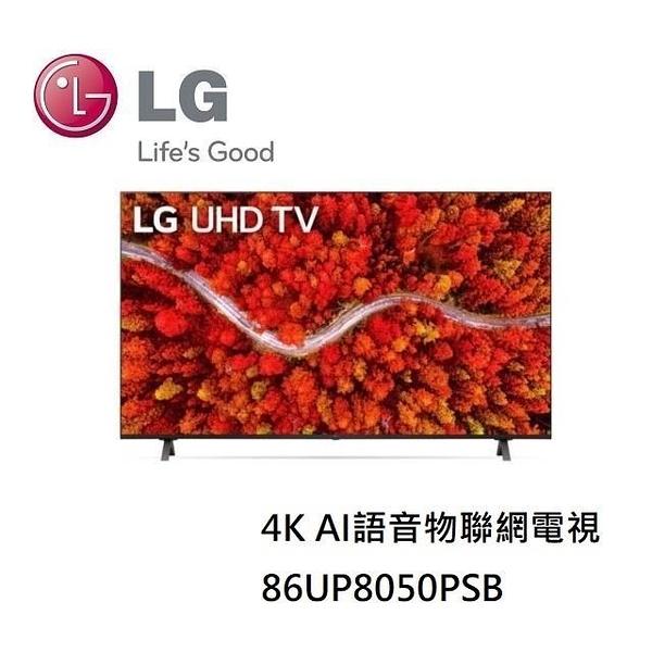 【南紡購物中心】LG樂金 4K AI語音物聯網電視 86UP8050PSB
