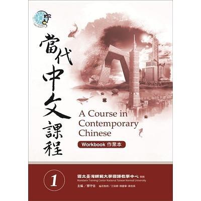 當代中文課程1作業本