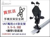 【五匹】UN7萬用小X型支架(3.5~5.3吋)+圓管U型底座 機車支架 導航架 手機架 WP-UN7-B-231Z