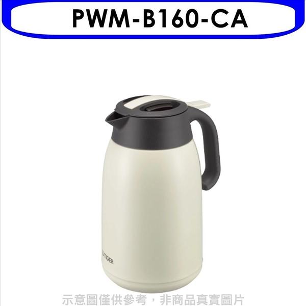 《快速出貨》虎牌【PWM-B160-CA】1.6公升(與PWM-B160同款)保溫壺CA象牙白 優質家電