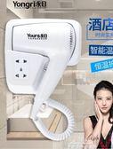 賓館專用吹風機浴室衛生間掛墻壁掛式家用電吹風筒幹發器220V『夢娜麗莎精品館』
