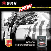 響尾蛇GPS-R3 行車安全語音警示器