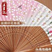 扇子 扇子王星記中國復古風日式和風便攜隨身迷你十里桃花女士折疊小扇 1995生活雜貨