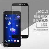 HTC U11 2.5D 滿版 鋼化 玻璃 保護貼【手配88折任選3件】保護膜 玻璃貼 黑(W96-0158)
