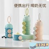 奶粉盒嬰兒便攜外出裝奶粉格米粉大容量寶寶分裝密封儲存盒【風鈴之家】
