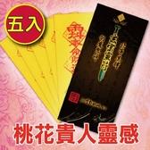 5入)桃花貴人靈符袋《大師特製》財神小舖【LF8005】