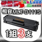 SAMSUNG MLT-D111S 相容碳粉匣 【適用】SL-M2020 / SL-M2020W / SL-M2070F / SL-M2070FW 三支裝