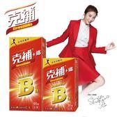 【克補】B群+鐵 60+30錠
