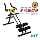 多種運動模式,腹肌重點訓練 五段式強度調整,輕鬆練出人魚線 整體雙鋼管主結構 輕鬆練出傲人冰塊肌