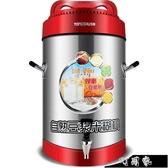 永樹全自動大型豆漿機商用早餐店用大容量10L升現煮加熱多功能 YYP 220V