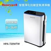 假日限時優惠 Honeywell智慧淨化抗敏空氣清淨機HPA-720WTW /HPA720WTW送加強型活性碳濾網2片