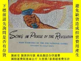 二手書博民逛書店SING罕見IN PRAISE OF THE REVOLITIO