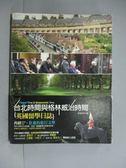 【書寶二手書T9/旅遊_GQT】台北時間與格林威治時間_傑維恩