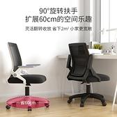 電腦椅家用辦公椅靠背學生宿舍升降轉椅學習椅子舒適久坐會議座椅 青木鋪子