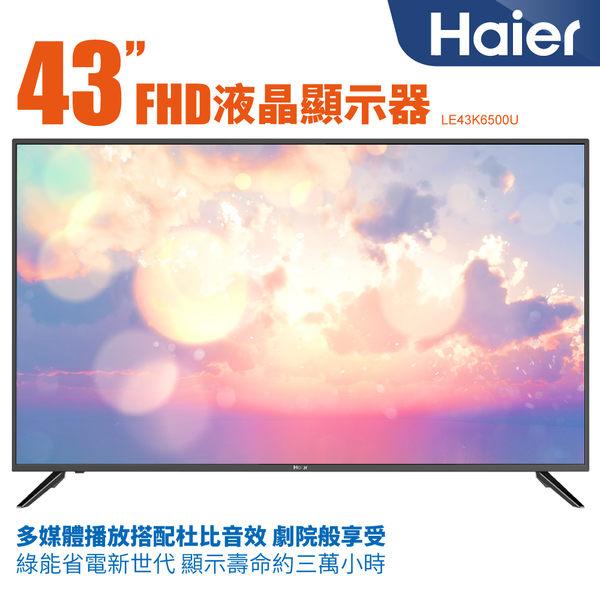 Haier 海爾 43型 FHD平面顯示器+視訊卡 43K6000 LE43K6000 / 43K6500