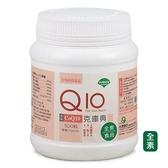優杏~克庫典(CoQ10)膠囊500粒/罐(全素)