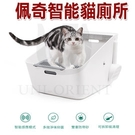 ◆MIX米克斯◆【佩奇】智能貓廁所 多效...