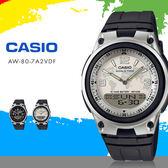 【小偉日系】CASIO 潮流運動風 40mm/AW-80-7A2VDF/十年電力/雙顯款/AW-80-7A2 現貨+排單