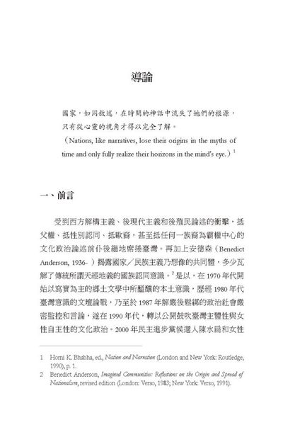 (二手書)跨文化的想像主體性:臺灣後殖民/女性研究論述