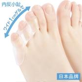 分趾器 日本品牌小腳趾矯正器小拇指內翻分趾器分離器小拇指外翻矯正器 宜品
