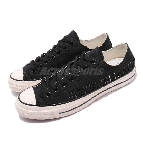 Converse Chuck Taylor 70 1970 側邊編織 黑 白 帆布鞋 男鞋 女鞋 【PUMP306】 164591C