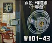 花旗門鎖 W101-43 輔助鎖(鎖閂60mm)銀色 十字鎖 單鎖頭 單面輔助鎖 硫化銅門 通道鎖