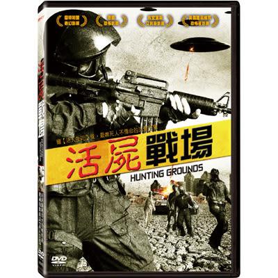 活屍戰場DVD
