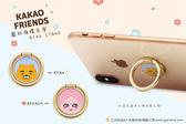 光華商場。包你個頭【GARMMA】韓國人氣KAKAO FRIENDS 圓形指環支架RYAN PEACH 正版授權