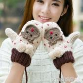 毛線全指手套手工編織針織秋冬天季加厚加絨保暖女生騎車可愛卡通  印象家品