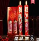 蠟燭結婚禮龍鳳燭一對喜字蠟燭婚房裝飾紅色喜燭洞房花燭婚慶用品大全 晶彩