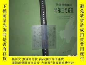 二手書博民逛書店罕見渤海沿岸地區早第三紀輪藻 科學樣書++28260 石油化學工
