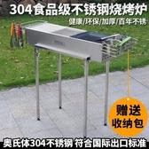 燒烤架304不銹鋼燒烤爐食品級木炭烤爐戶外家用便攜加厚燒烤架烤肉串爐