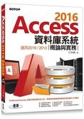 Access 2016資料庫系統概論與實務 適用2016/2013