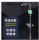 洗眼器 304不銹鋼緊急洗眼器腳踏式復合立式驗廠實驗室噴淋沖淋加厚洗眼 熱銷 WJ