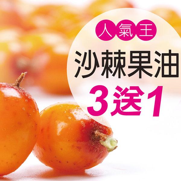 【大醫生技】西伯利亞沙棘果油膠囊 $480/盒 買3送1 Omega7 可搭配薑黃 精胺酸 現貨